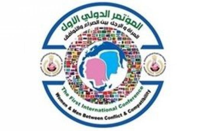 اجتماع موسع للمؤتمر التاسيسي للمرأة والرجل بين الصراع والتوافق ( 13-14-15 اكتوبر الجاري )