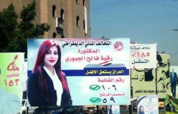 """""""الخوف من الفضيحة"""".. عوائق أمام المشاركة السياسية للمرأة العراقية"""