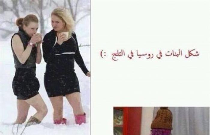 بالصور...الفرق بين البنات في مصر وروسيا أثناء الشتاء!