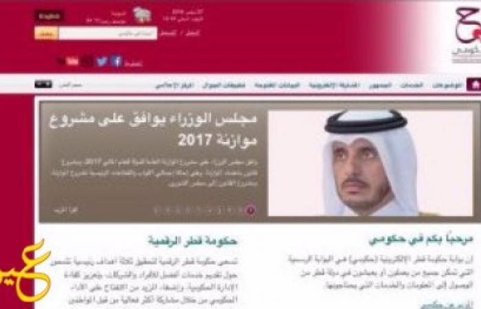 """بالصور : """"هاكرز"""" يخترقون موقع """"حكومة قطر"""" ويضعون """"العسكرية المصرية شرف"""" ..."""