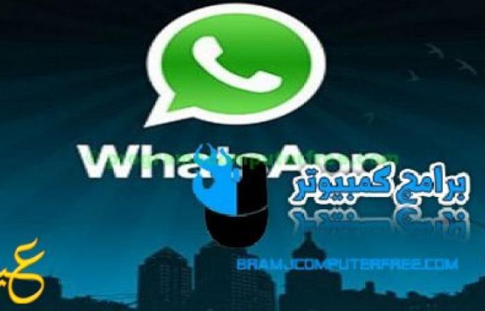 تنزيل برنامج واتس اب الجديد رابط تحميل برنامج whatsapp plus في آخر اصداراتة بتاريخ اليوم