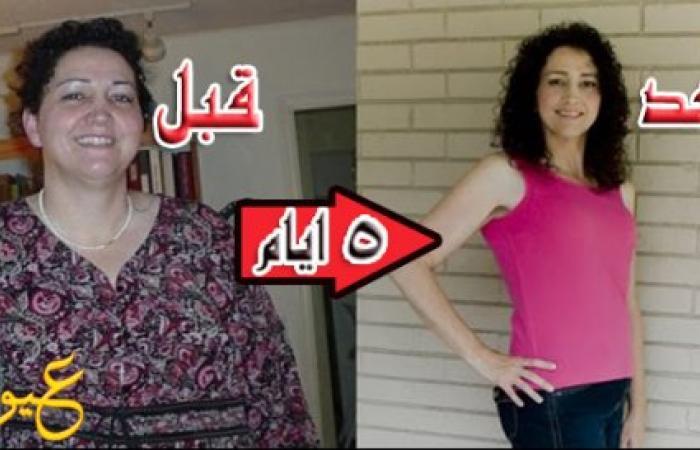 أفضل طريقة لإنقاص وزن 5 كجم في 5 أيام ، أسرع طريقة وأفضلها ولا تكلفك شيء وبدون عقاقير