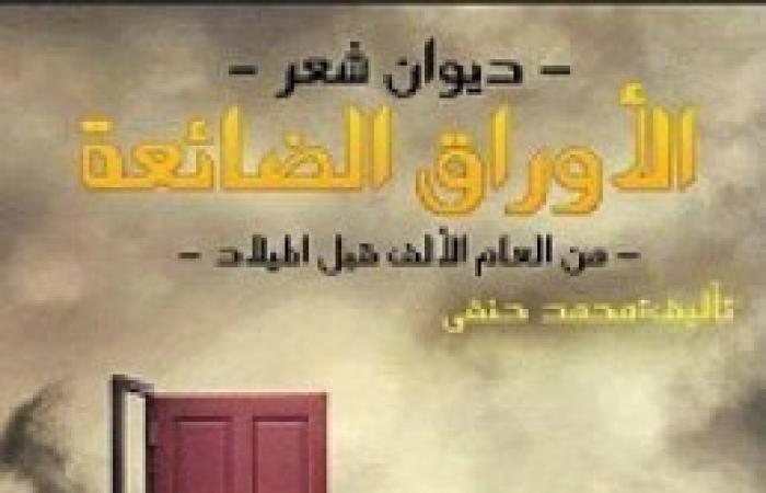 """محمد حنفى يجمع لنا """" الأوراق الضائعة """" لتوقيعها بمعرض الكتاب"""