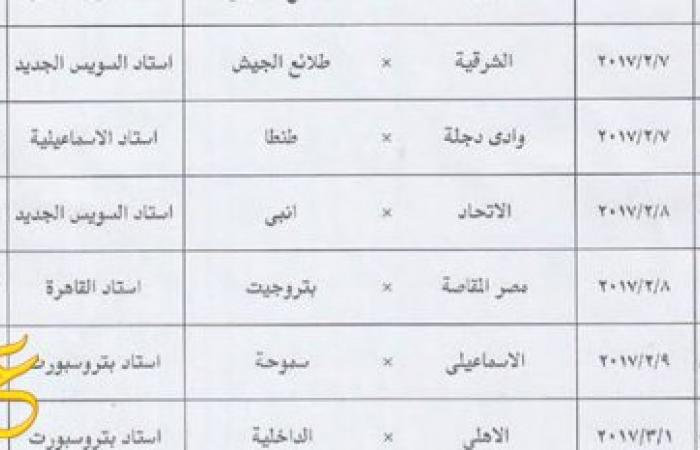 جدول مواعيد مباريات دور ال 16 فى بطولة كأس مصر لكرة القدم