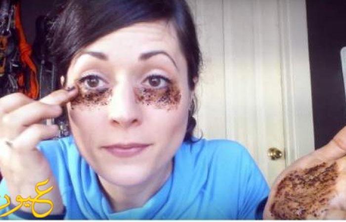 هذه الفتاة وضعت القهوة تحت عينيها …عندما تعرفين السبب سوف تُجرّبين طريقتها فوراً!