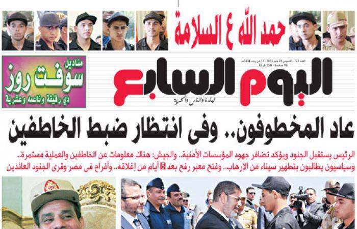 """""""اليوم السابع"""" تكشف هوية الخاطفين وخطة الخداع لتحرير الجنود"""