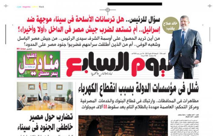 """""""اليوم السابع"""": شلل فى مؤسسات الدولة بسبب انقطاع الكهرباء"""