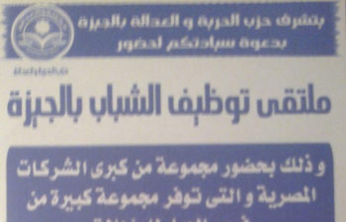"""الإخوان المسلمين تطلق حملة """"اتوظف وادعيلى"""" أمام مساجد الجيزة"""