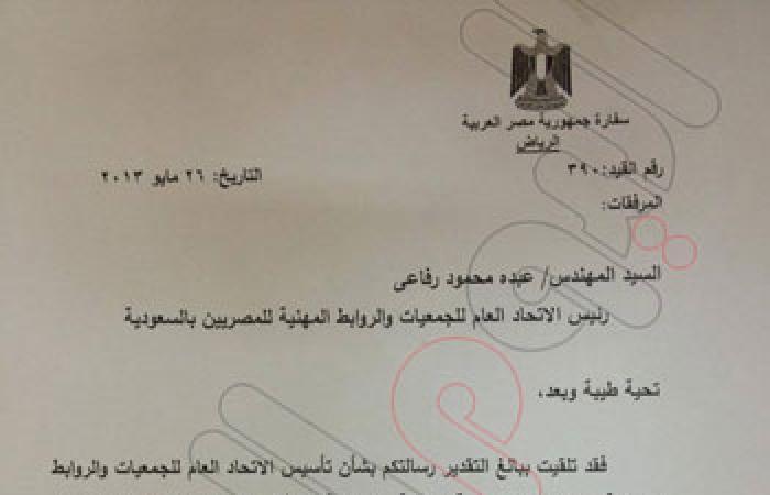 تدشين اتحاد جديد لحماية المصريين العاملين بالسعودية برعاية السفارة