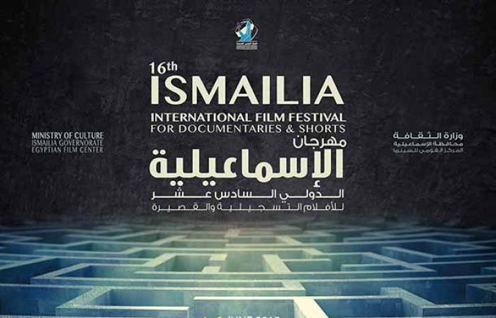"""""""الوطن"""" تنفرد بنشر قائمة الأفلام المشاركة في مهرجان الإسماعيلية الدولي للأفلام التسجيلية والقصيرة"""