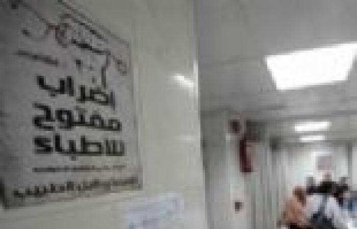 إداريو مستشفيات الغربية يهددون بالإضراب تضامنا مع زملائهم على مستوى مصر