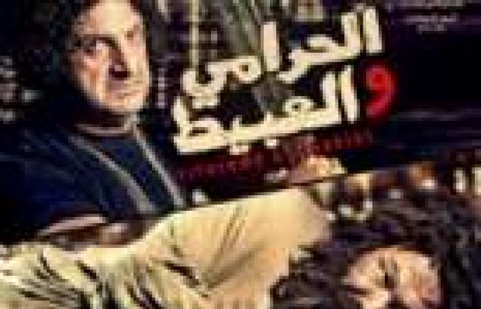 """نقابة التمريض تطالب بوقف عرض فيلم """"الحرامي والعبيط"""" لإساءته للمهنة"""