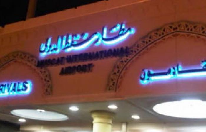 إضراب بمطار مسقط الدولى والطيران العمانى يحذر بإنهاء خدمات المحتجين