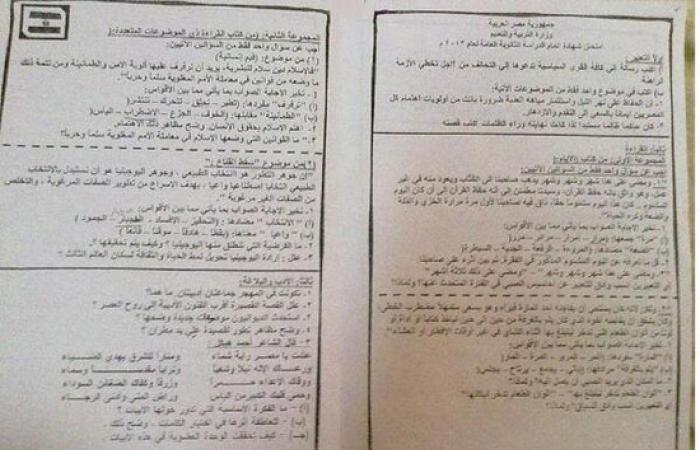 بالصور.. طلاب الثانوية يتبادلون ورقة يزعمون أنها امتحان اللغة العربية