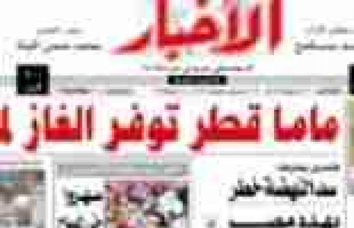 """""""الأخبار"""" تسحب طبعتها الأولى من السوق بسبب مانشيت """"ماما قطر توفر الغاز لمصر"""""""