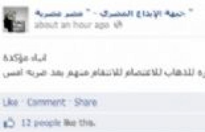 """جبهة الإبداع: أنباء مؤكدة عن هجوم جديد للمغير على اعتصام """"الثقافة"""""""