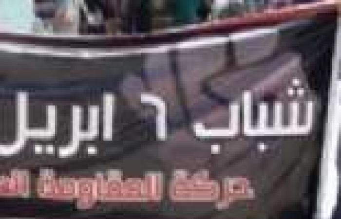 """""""6 أبريل"""" تستنكر محاولة فض اعتصام المثقفين.. وتؤكد: """"النظام يواصل غباءه السياسي"""""""