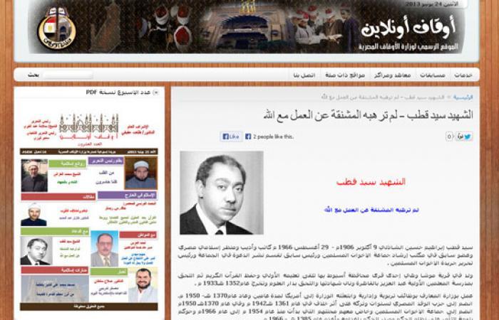 """الأوقاف تنشر عبر موقعها الإلكترونى مقال """"بلا كاتب"""" عن سيد قطب"""