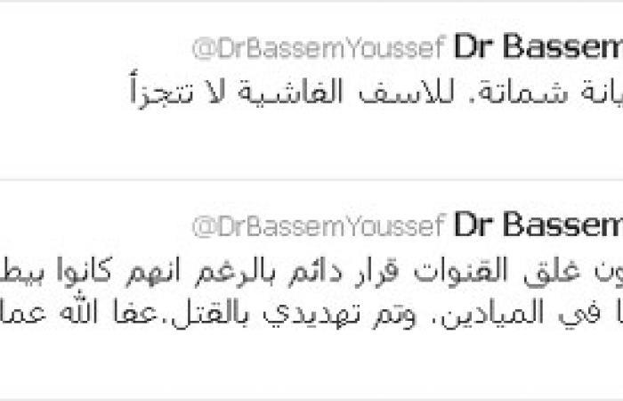 """باسم يوسف تعليقا على غلق القنوات الإسلامية: """"عفا الله عما سلف"""""""