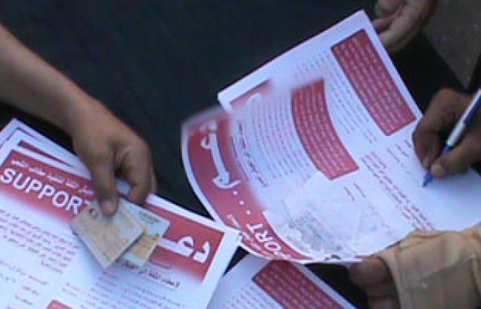 """تدشين حملة """"دعم"""" لتأييد """"السيسى"""" بكفر الشيخ"""