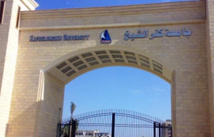 إنشاء موقع للتنسيق الإلكترونى بجامعة كفر الشيخ وانتهاء المرحلة الأولى