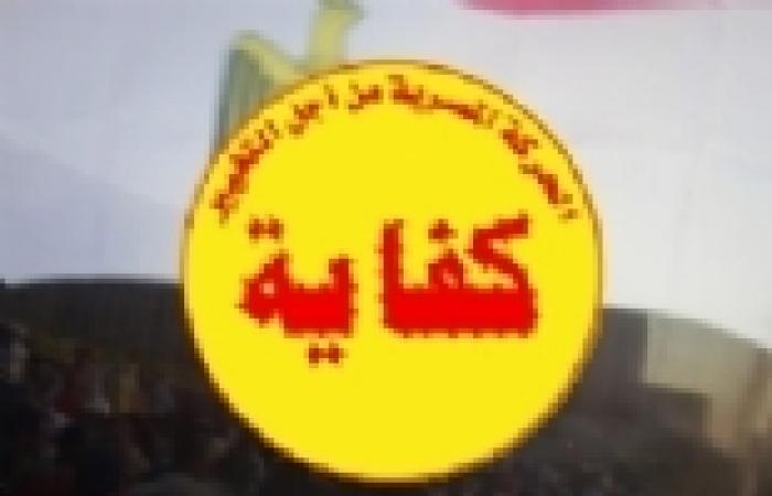 """منسق """"كفاية"""" بأسيوط يطالب بحل """"الإخوان"""" ومحاكمة القيادات"""