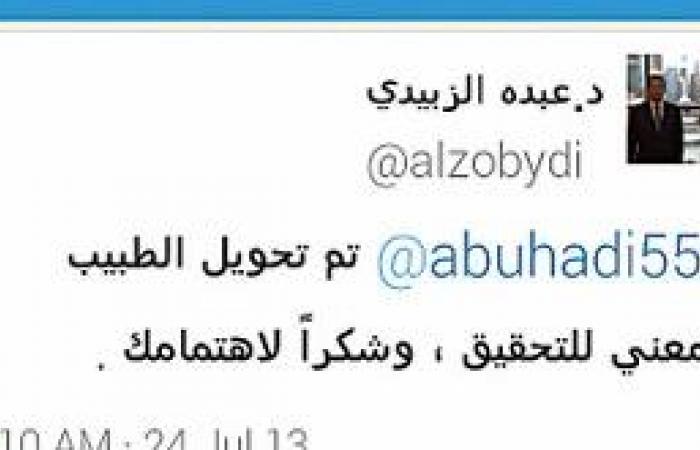 «تغريدة» تحيل طبيب طوارئ بنجران للتحقيق