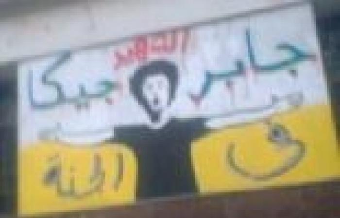 بالصور| رسوم جرافيتي للشهيدين جيكا والشافعي في شوارع دمياط