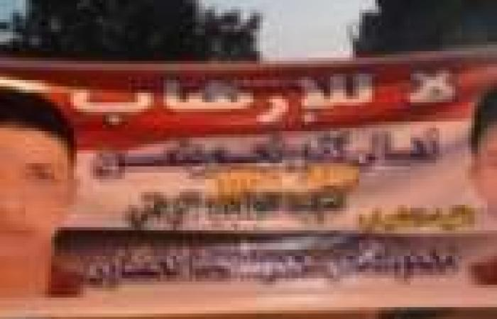 أهالى «كفور نجم» بالشرقية يطردون الإخوان من عزاء الشهيد محمود