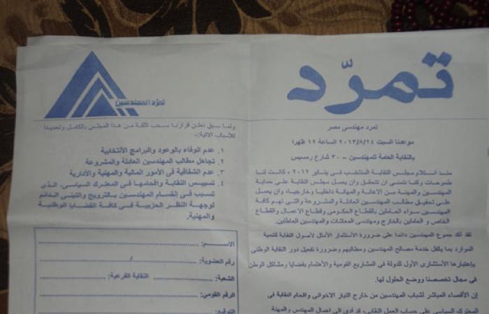 بالصور..بدء حملة تمرد كفر الشيخ بنقابة المهندسين