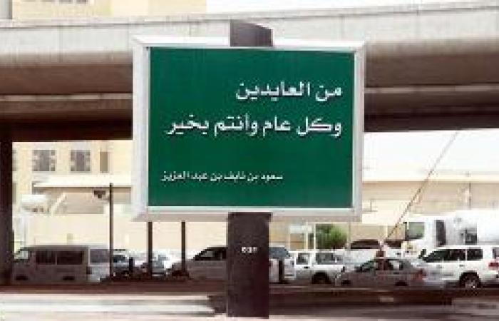 سعود بن نايف يعايد الأهالي بلافتات في طرقات المنطقة