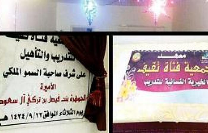 الأميرة الجوهرة تفتتح معهد جمعية ثقيف
