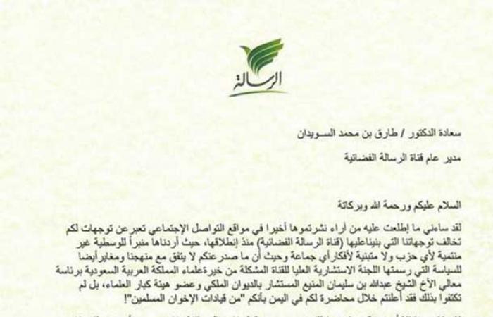 """الوليد بن طلال ينشر نص إقالة طارق السويدان من رئاسة """"الرسالة"""" لأنه """"إخواني"""""""