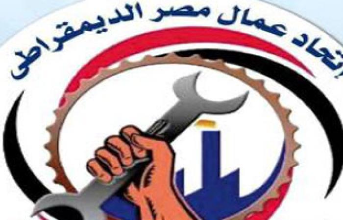 اتحاد عمال مصر الحر يثمن موقف الدول العربية الشقيقة المؤيدة للشعب