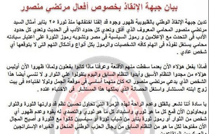 """""""الإنقاذ"""" بالقليوبية: مرتضى منصور يظهر من جديد لتشويه رموز الثورة"""