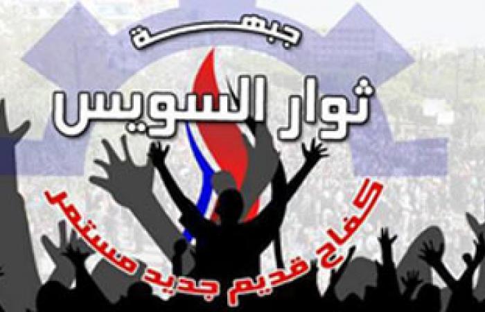 """""""جبهة ثوار السويس"""": نرفض المحاكمات العسكرية للمدنيين"""
