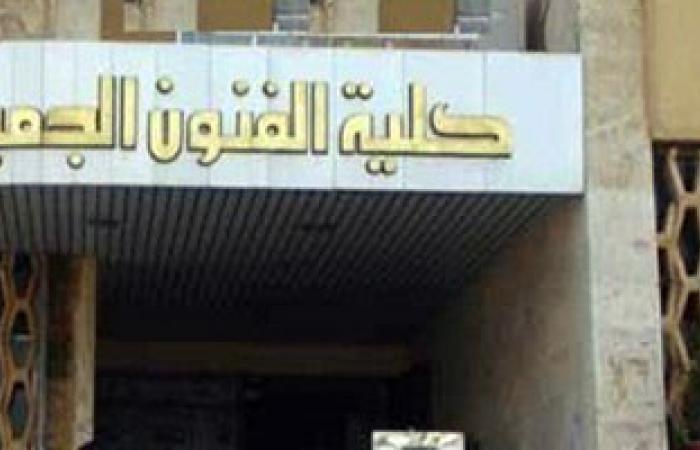 """""""فنون جميلة"""" حلوان ووزارة الثقافة يطلقان مبادرة لتجميل القاهرة"""