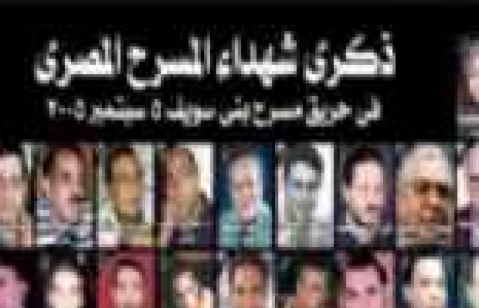 جبهة الإبداع المصري تحيي ذكرى شهداء حريق مسرح بني سويف