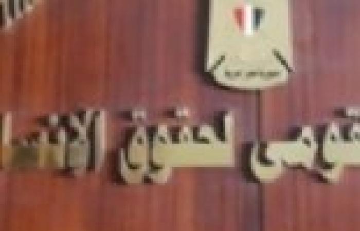"""""""القومي لحقوق الإنسان"""" يطالب بإلغاء محاكمة المدنيين أمام القضاء العسكري"""