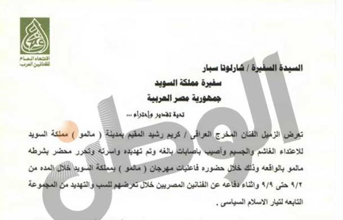 """""""الفنانين العرب"""": أصابنا الفزع بسبب الهجوم على المخرج العراقي كريم رشيد في """"مالمو"""""""