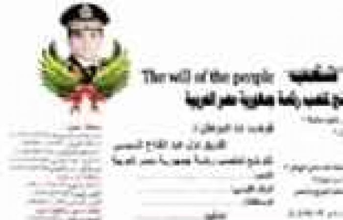 «السيسى إرادة شعب».. استمارة تطالب «وزير الدفاع» بالترشح للرئاسة
