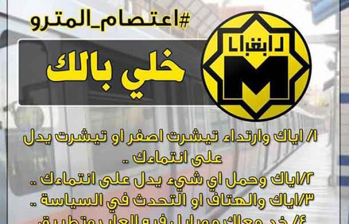"""التعليمات الأخيرة لـ""""الإخوان"""" قبل اعتصام المترو: لا ترتدوا قمصان صفراء تدل على انتمائك"""