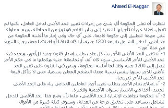 """أحمد السيد النجار: تأجيل الحكومة لـ""""الأدنى للأجور"""" مماطلة"""