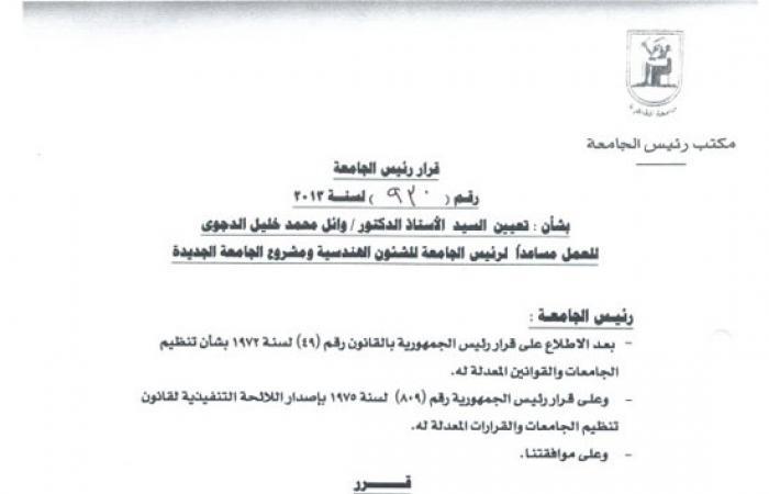 رئيس جامعة القاهرة يعين وائل الدجوى مساعدًا له