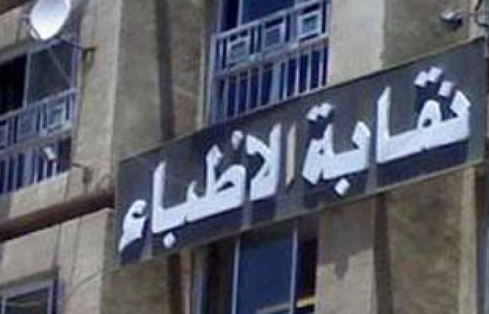 """""""أطباء"""" السويس يطالب بسحب الثقة من مجلس نقابة أطباء مصر"""