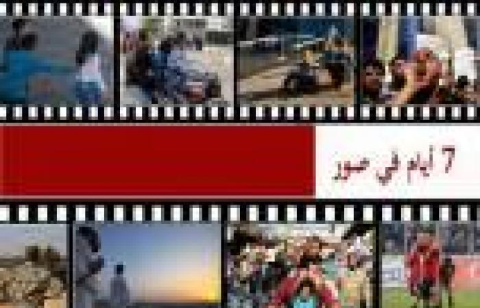 «7 أيام في صور».. هزيمة مصر أمام غانا واحتفالات العيد ومسيرات جمعة «كشف الحساب»