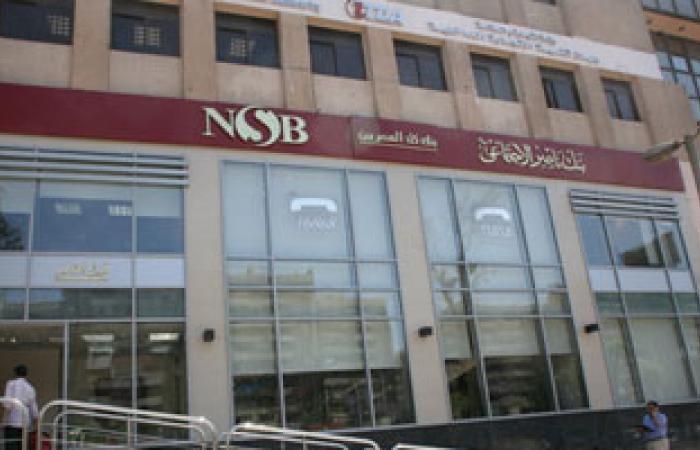 تغيير قيادات بنك ناصر وتشكيل مجلس جديد لإدارة هيئة التأمينات الاجتماعية