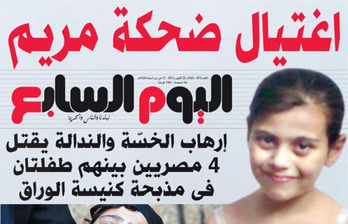 """""""اليوم السابع"""": إرهاب الخسة والندالة يقتل 4 مصريين فى مذبحة الوراق"""