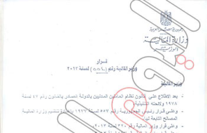 """وزير المالية ينتدب سامية حسين لرئاسة """"الضرائب العقارية"""""""
