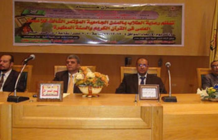 """بالصور.. جامعة حلوان تنظم مؤتمراً حول """"الإعجاز العلمى فى القرآن"""""""
